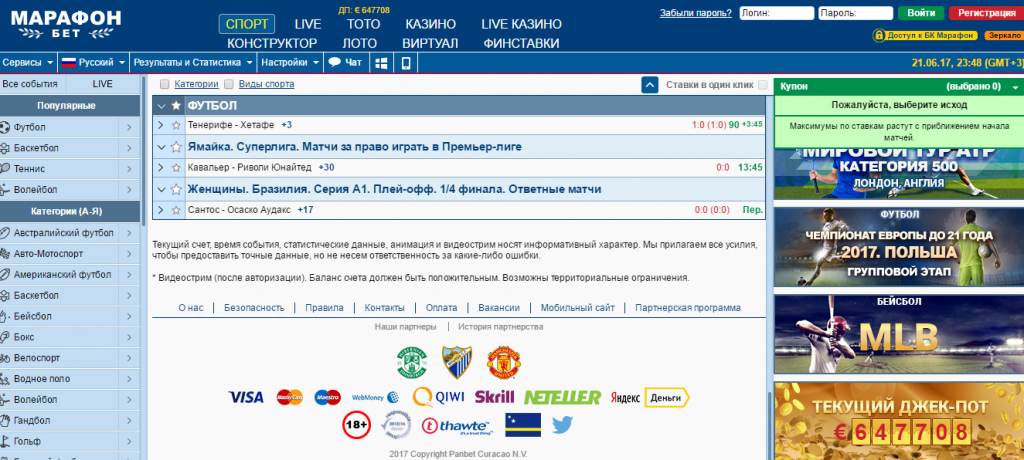 Марафонбет обзор сайта