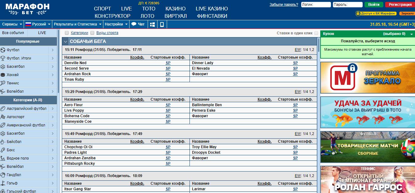 Марафон регистрация на сайте букмекерской конторы онлайн Marathon